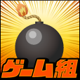 ゲーム組(3000円(税抜)コース)