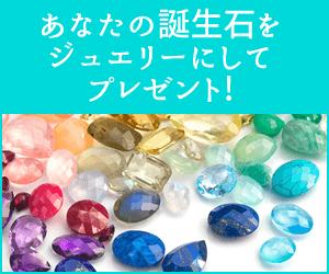[無料]誕生石プレゼントキャンペーン