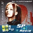 SPMovie(10000円コース)