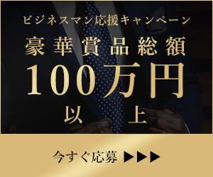 【SP対応】[無料]男性限定ビジネスマン応援キャンペーン