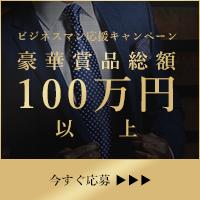 男性限定ビジネスマン応援キャンペーン