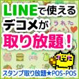 【SP対応】スタンプとり放題☆POS-POS(500円コース)