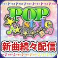 POPSTYLE[500円コース](スマホ限定)