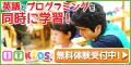 プログラミング教室 無料体験申込【IT'KIDS】