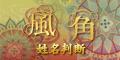 風角◆姓名判断