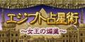 エジプト占星術(300円コース)