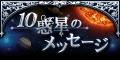 10惑星のメッセージ