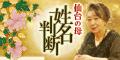 仙台の母◆姓名鑑定