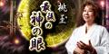 桃玉◆最後の神の眼