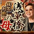 ★全額還元★浅草橋の母姓名判断 300円コース