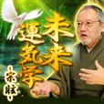 ★全額還元★未来運気学宗眩 300円コース