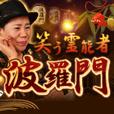 ★全額還元★笑う霊能者◆波羅門 300円コース