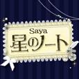 ★全額還元★Saya◆星のノート 300円コース