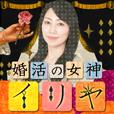 ★全額還元★婚活の女神イリヤ 300円コース