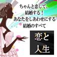 ★全額還元★恋と人生 300円コース