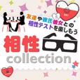 相性Collection(500円コース)