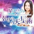 ★全額還元★星ひとみ☆幸せの天星術 300円コース