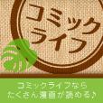コミックライフ(300円コース)