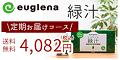 ユーグレナ・ファームの緑汁 定期購入のポイント対象リンク