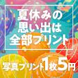 ★全額還元★Primii 300円コース