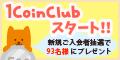 【最大2ヵ月間10円!】1Coin club(500円コース)