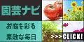 【SP対応】園芸ナビ(5000円コース)