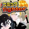 【SP対応】コミックfighter(300円コース)