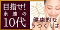 ★全額還元★ 【SP対応】目指せ! 永遠の10代(500円コース)