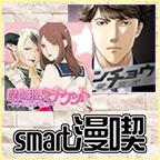 smart漫喫(300円コース)
