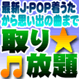 【SP対応】SoundGate(500円コース)