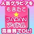 もぎたて★JAPANアイドル(2000円コース)
