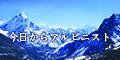 【SP対応】今日からアルピニスト(500円コース)