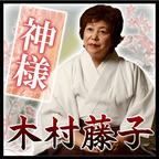 【SP対応】青森の神様 木村藤子(300円コース)