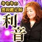 【SP対応】奇跡の霊視◆利音(300円コース)