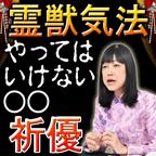【SP対応】祈優 霊獣気法(300円コース)