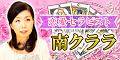 【SP対応】恋愛セラピスト南クララ(300円コース)