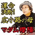 【SP対応】広小路の母 マダム櫻陽(300円コース)
