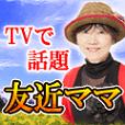 【SP対応】TVで話題 友近ママ(300円コース)