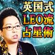 【SP対応】英国式LEO流占星術 予約の取れない当たる占い師。(300円コース)