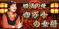 【SP対応】婚活の母 四万十の女将(300円コース)