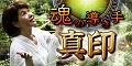 【SP対応】魂の導き手 真印(300円コース)