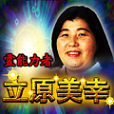 【SP対応】霊能力者 立原美幸(300円コース)