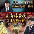 【SP対応】東海林秀樹◆全運命黙示録(300円コース)