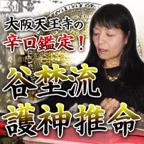 【SP対応】谷埜流守護神命占(300円コース)