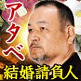 【SP対応】結婚請負人 アタベ(300円コース)