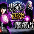 【SP対応】黒猫西洋魔術占い(300円コース)