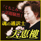 【SP対応】魂の通訳士 天恵樓(300円コース)
