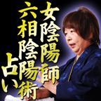 【SP対応】今生有香 六相陰陽術(300円コース)