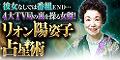 【SP対応】リオン陽姿子占星術(300円コース)