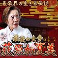 【SP対応】最後の女帝 萩原加夏美(300円コース)